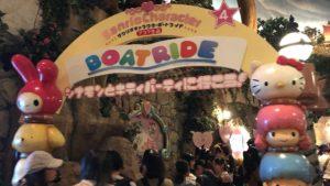 boatride01