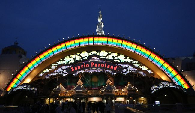 ピューロランドの虹