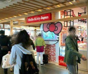Hellow Kitty Japan 東京スカイツリー店